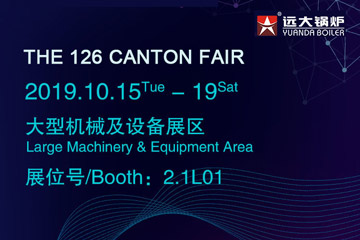 Yuanda Boiler Hereby Sincerely Invite You To Visit Our Booth In Canton Fair